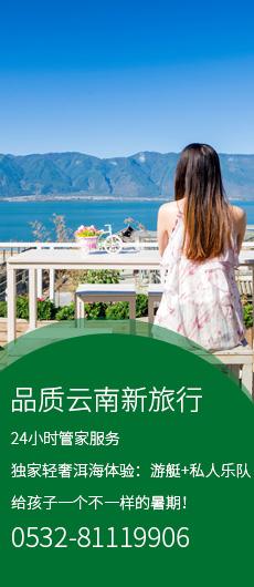 青岛暑期云南旅游推荐
