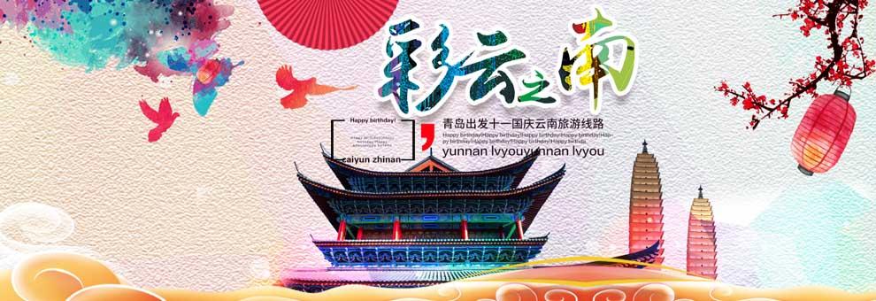 青岛十一国庆去云南旅游线路