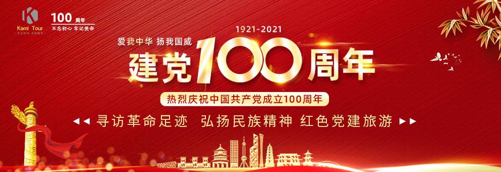 2021年红色党建旅游线路