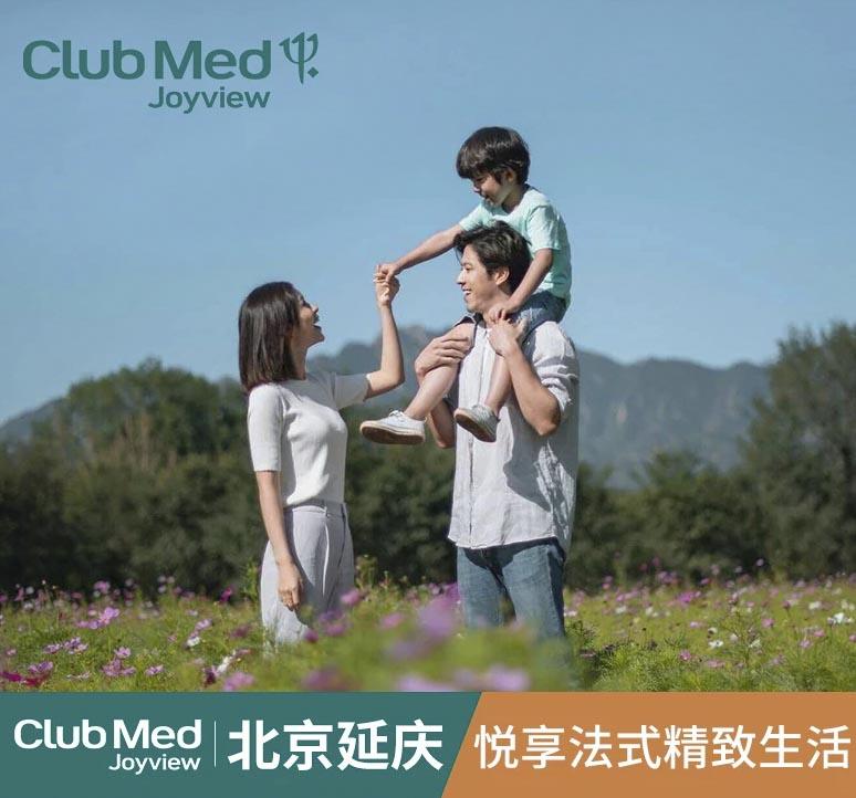 青岛旅行社-Club Med Joyview 地中海度假村-北京延庆度假村 吃住玩乐 一价全含 冬季家庭度假首选