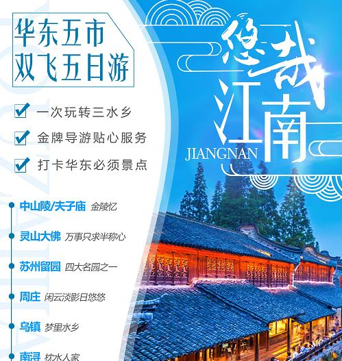 青岛旅行社青岛-苏杭旅游团华东五市双飞5日游