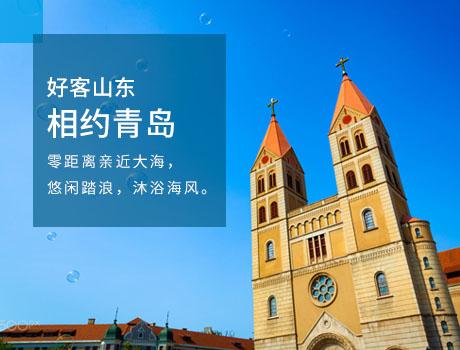 青岛旅游如何安排最佳路线-青岛深度旅游线路推荐 领略青岛老城魅力 感受太清文化三日游y