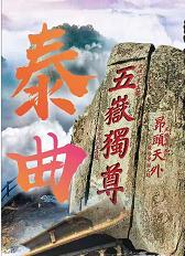 青岛周边旅游推荐-青岛到泰山、曲阜二日游y